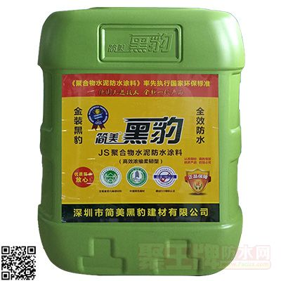 简美黑豹JS聚合物水泥防水涂料非标1型产品包装
