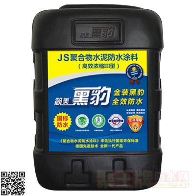 黑豹水泥国标3型产品包装