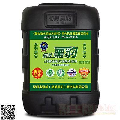 国标2型黑桶黑豹水泥基聚合物产品包装