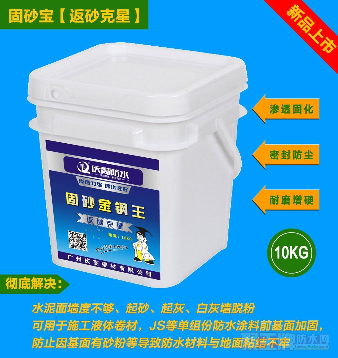 庆高广州固砂剂/界面剂防水厂家直销/广州源头防水厂家