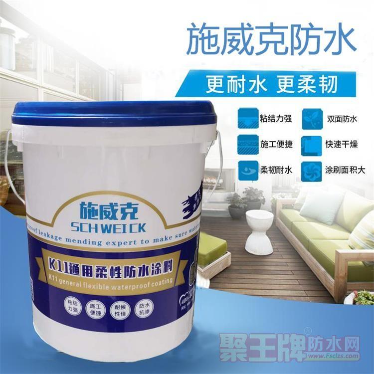 k11防水涂料通用柔性厨房卫生间防水补漏材料k11防水材料批发