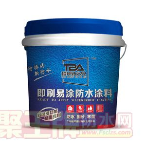 广州楼邦贴必安即刷易涂多功能防水涂料全屋防水防潮涂料