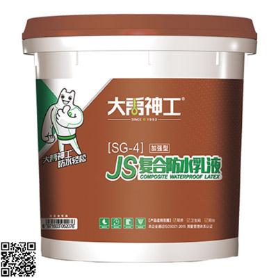 SG-4 JS复合防水乳液产品包装图片