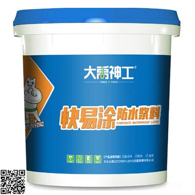 快易涂防水浆快易涂防水浆料产品包装图片