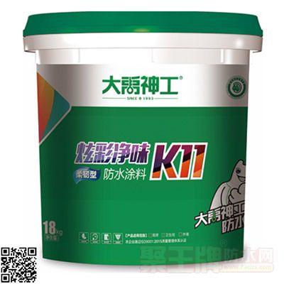 炫彩净味K11柔韧型防水涂料