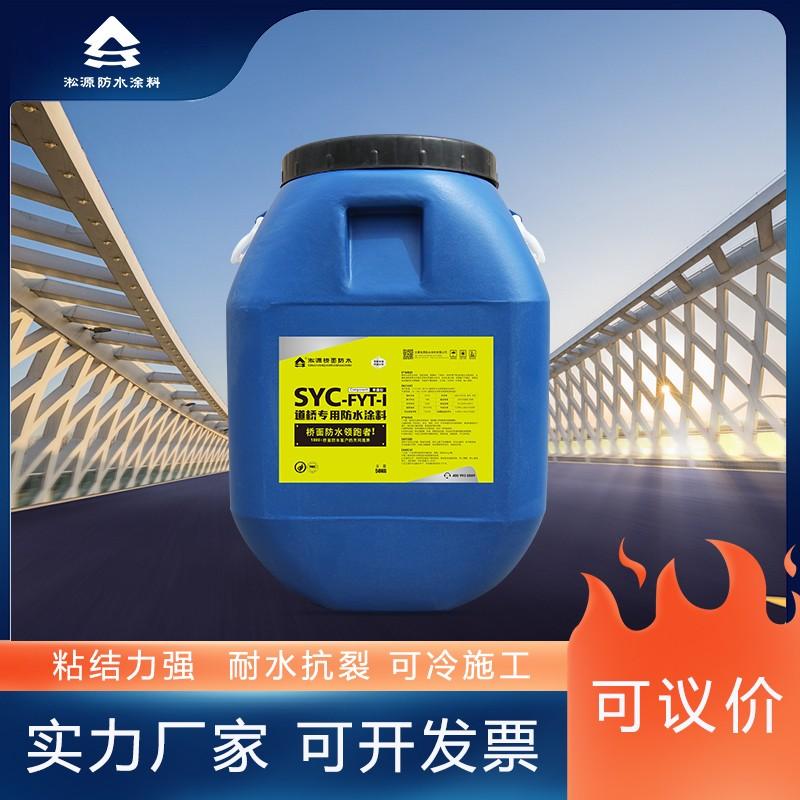 FYT-I道桥专用防水涂料产品包装图片