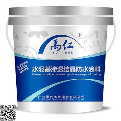水泥基渗透结晶防水涂料产品包装
