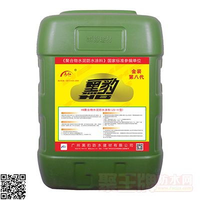 黑豹精装第八代(HB聚合物水泥防水涂料JS-III型)