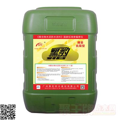 HB黑豹精装抗裂型(聚合物水泥防水涂料JS-II)型