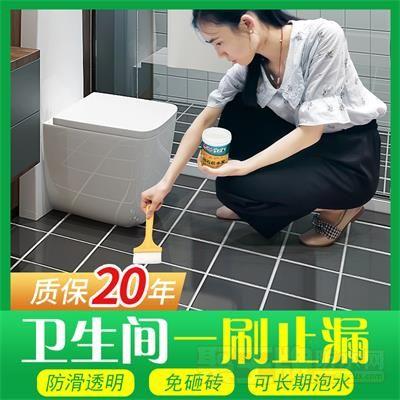 卫生间漏水胶 免砸砖防水胶