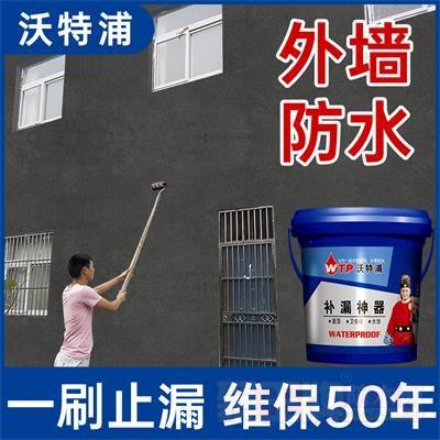 补漏神器 外墙防水胶 室外防水 一刷止漏 不挑地材易施工