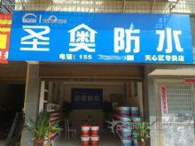 圣奥防水天心区专卖店