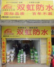 美国双虹重庆专卖店