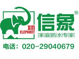 美国信象(中国)防水建材公司