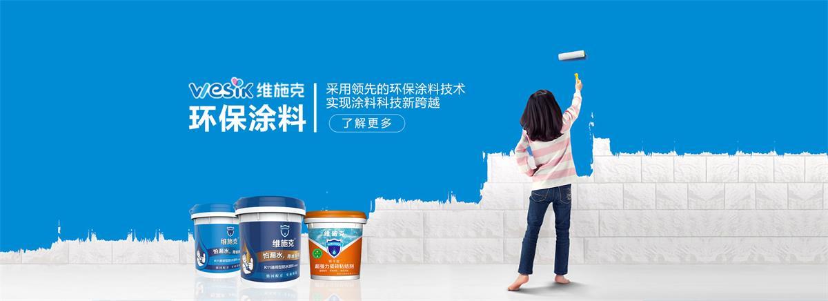 广州维施克建材有限公司