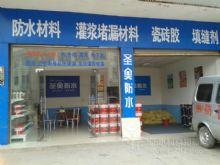 圣奥星空宁乡防水材料店