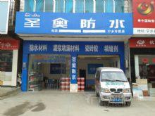 圣奥星空宁乡防水店