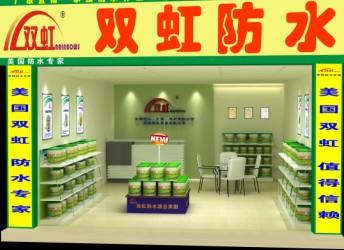 双虹上海形象店