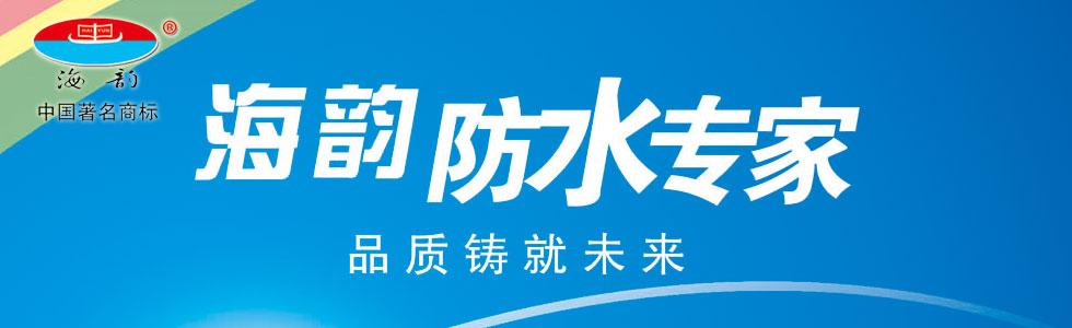 江西南昌海韵防水材料有限公司
