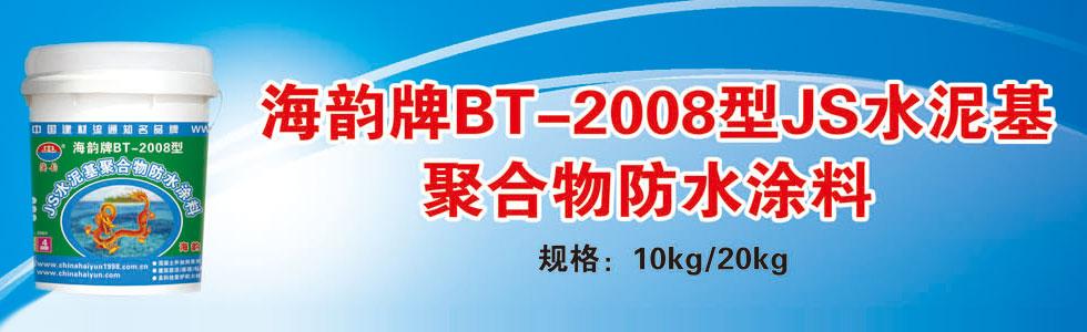 海韵牌BT-2008型JS防水涂料(双组份)