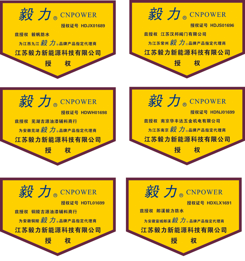 江苏毅力-各地代理商授权证书