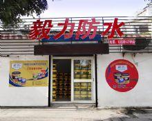 扬州防水材料店面