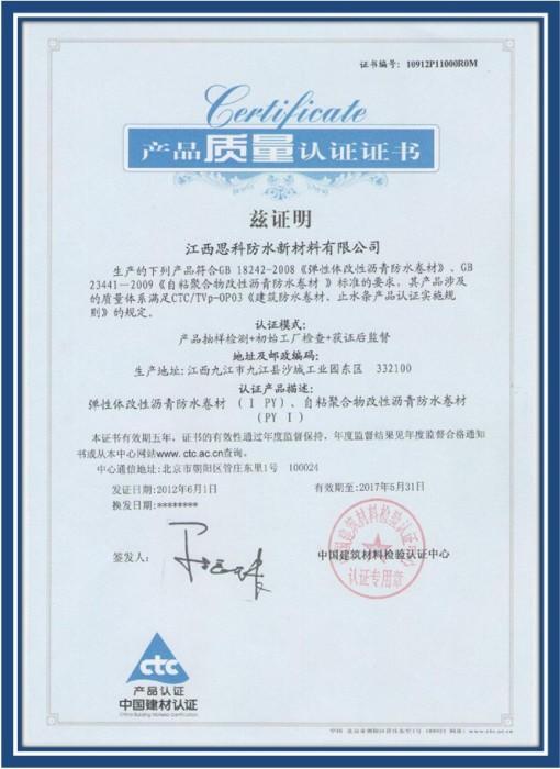 CTC产品质量认证证书