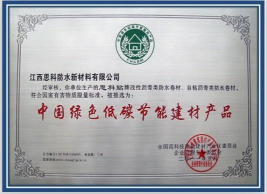 中国绿色低碳节能建材产品