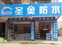 长沙专卖店门店照片