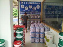 长沙防水店产品陈列