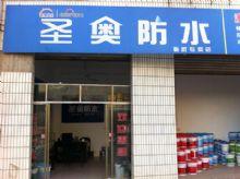 圣奥防水临武防水专卖店