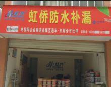 虹侨防水涂料十大品牌部分专卖店