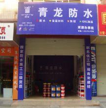 河源青龙防水专卖店