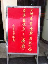 广州爱迪斯防水湛江分公司开业庆典