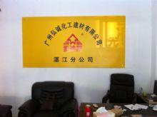 湛江代理商店内服务前台