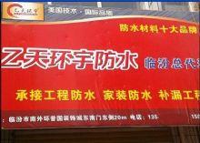 临汾防水材料专卖店