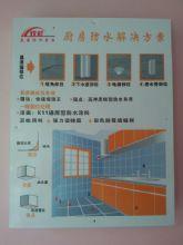 双虹防水材料选用宣传牌