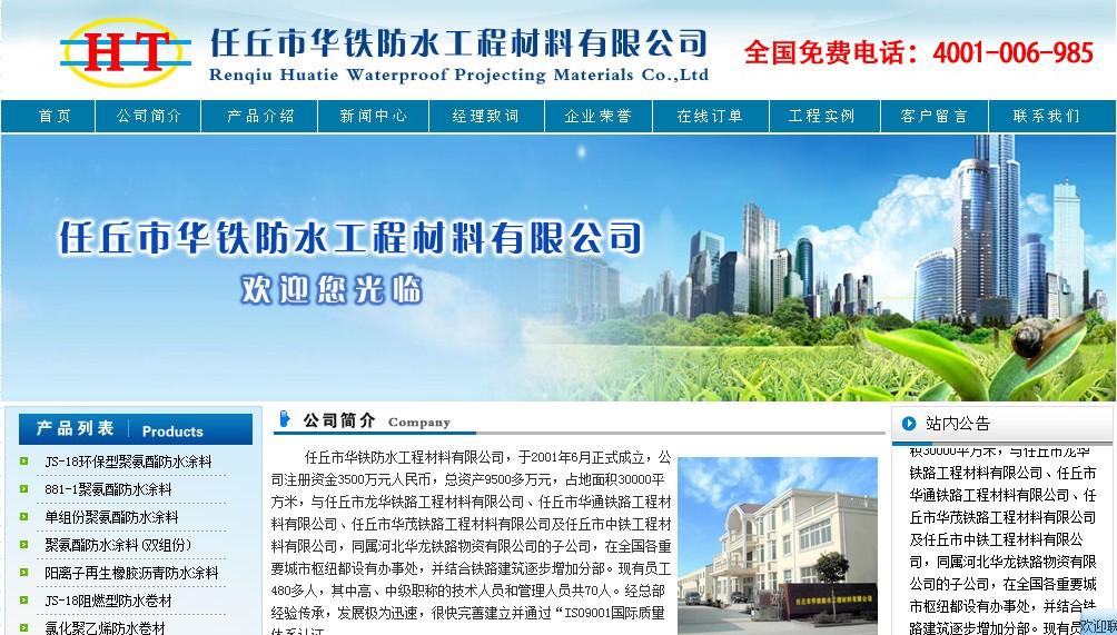 任丘市华铁防水工程材料有限公司网站截图