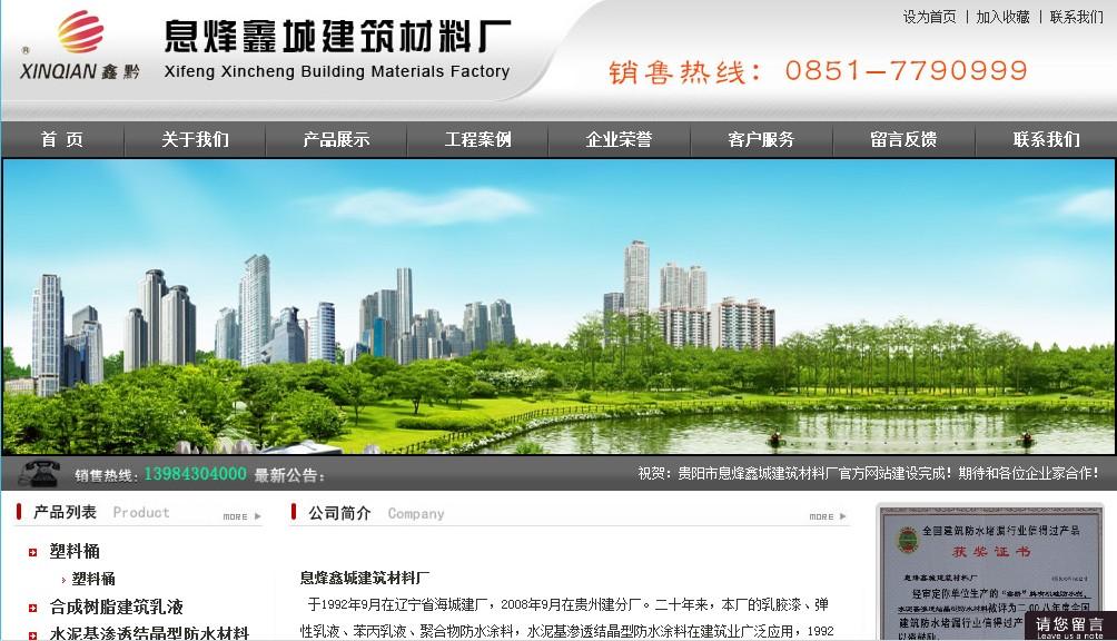 息烽鑫城建筑材料厂网站截图