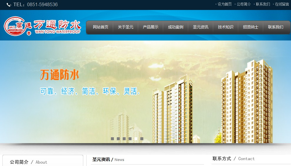 贵州圣元防水材料有限公司网站截图