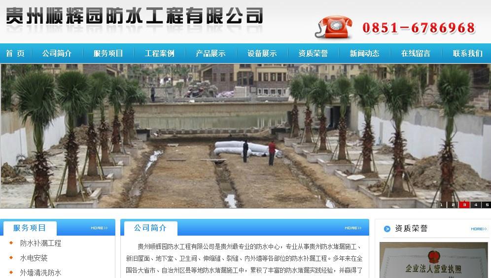 贵州顺辉园防水工程有限公司网站截图