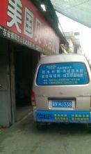 揭阳代理商车身广告