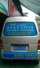 揭阳代理商广告车