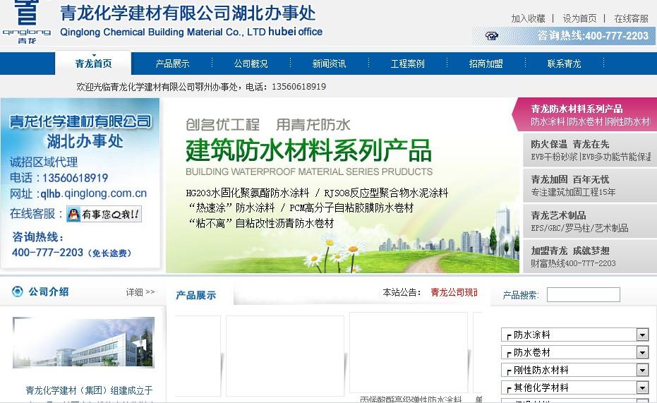 青龙化学建材有限公司湖北办事处网站截图