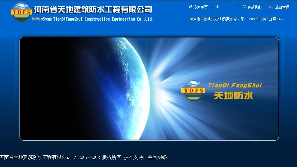 河南省天地建筑防水工程有限公司网站截图