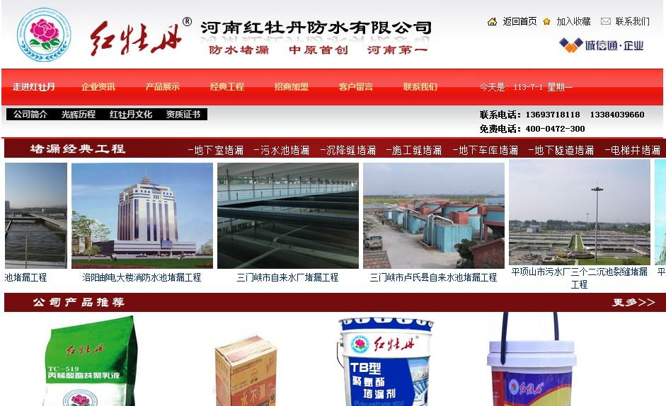 河南红牡丹防水有限公司网站截图