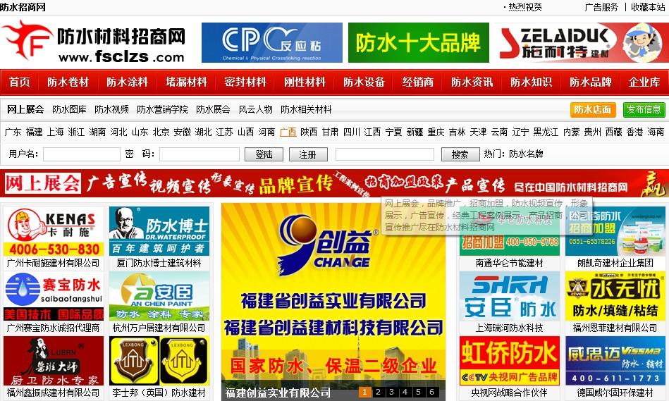 防水材料招商网网站截图