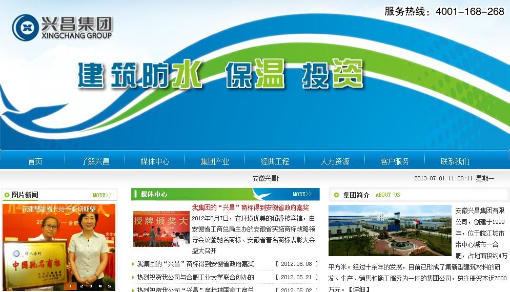 安徽兴昌防水节能建材集团有限公司网站截图