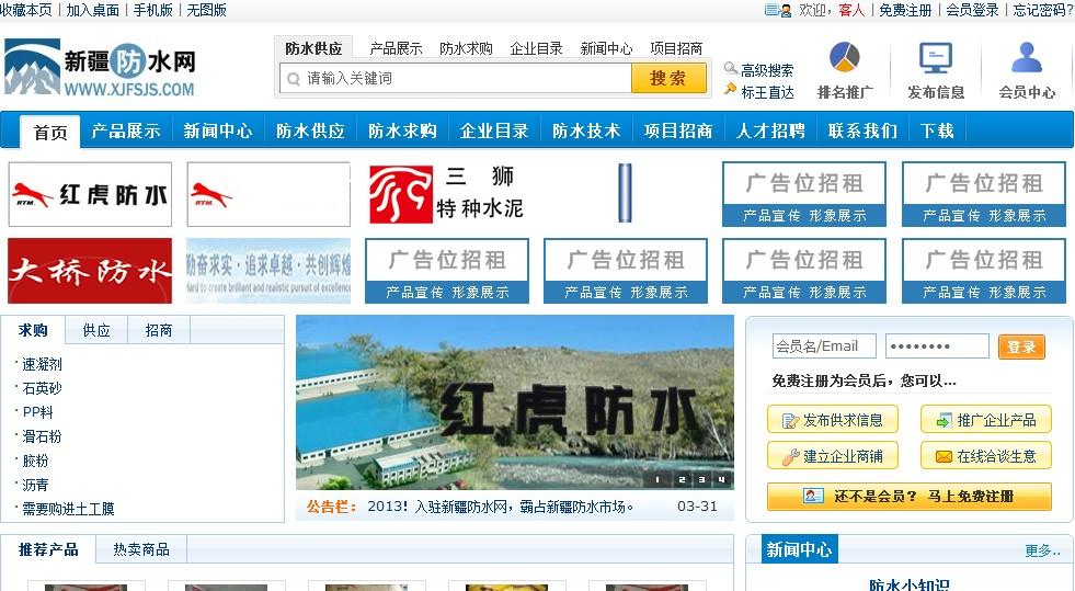 新疆防水网网站截图