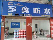 圣奥星空防水东安专卖店